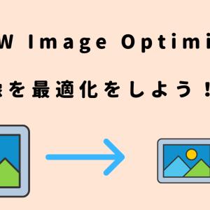 EWWW Image Optimizerの設定と使い方を解説