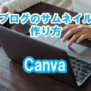 【Canva】ブログのサムネイル作り方