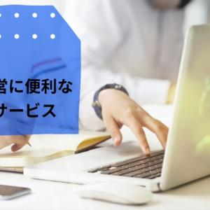 ブログ運営に便利なツール・サービスを紹介