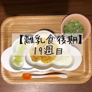 【離乳食後期】19週目-豚肉に挑戦&色んな朝食メニューを試す