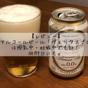 【レビュー】ノンアルコールビール「ヴェリタスブロイ」は授乳中・妊娠中でもOK!休肝日にも。
