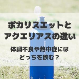 【ポカリスエットとアクエリアスの違い】体調不良や熱中症にはどっちを飲む?