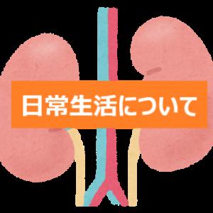 ネフローゼ症候群と闘病中のランニング(有酸素運動)の効果
