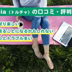 【体験談】torcia(トルチャ)の注意点と口コミ・評判を徹底解説