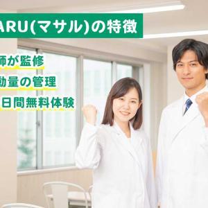 【体験談】MASARU(マサル)の3つの特徴・注意点・料金を解説