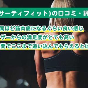 【体験談】30.f(サーティフィット)の注意点と口コミ・評判を徹底解説