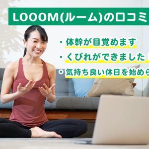 オンラインエクササイズLOOOM(ルーム)の口コミ・評判