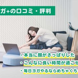 LAVAのオンラインヨガ【うちヨガ+】の注意点と口コミ・評判!1回あたり70円で受講可能