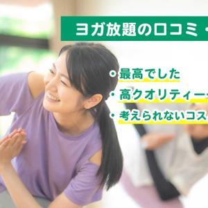 アナザーライト ヨガ放題の口コミ・評判