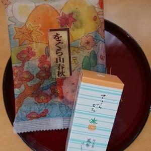 小倉山荘のおかきと 両口屋是清の甘味で ビーズ刺繍時間