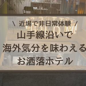 【ランダバウト東京】お洒落な海外気分を味わえる鶯谷ホテル