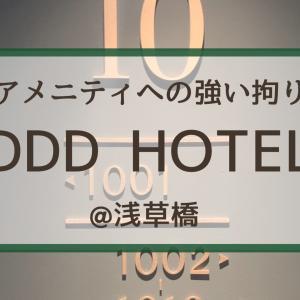 【DDD HOTEL】こだわり抜かれたアメニティ 自分自身を見つめなおす馬喰町ホテル