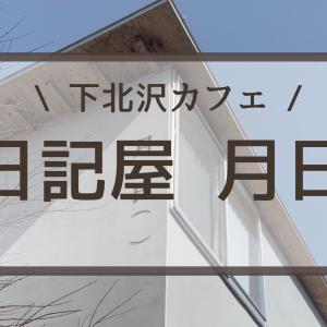 【日記屋 月日】「毎日飲みたくなる」コーヒーを提供する下北沢カフェ