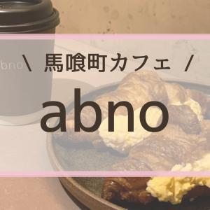 【abno】たまごサンドが美味しい馬喰町カフェ(DDD HOTEL)