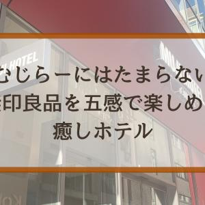 【MUJI HOTEL GINZA】ワーケーションにおすすめ 癒しの銀座ホテル #無印のある生活