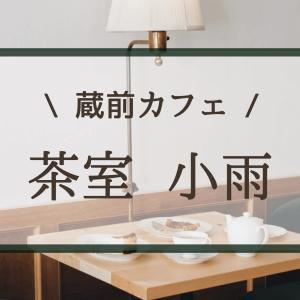 【茶室 小雨】コーヒー苦手さん必見!紅茶が美味しい蔵前カフェ