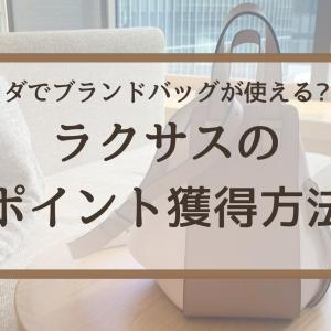 【Laxus】タダでブランドバックが利用できる?! バッグのサブスク ラクサスのポイント獲得方法 大公開!