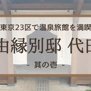 【由縁別邸 代田】東京23区内で温泉旅館を満喫しちゃいました。-其の壱-