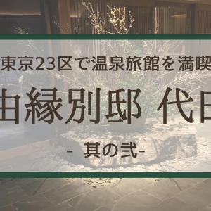 【由縁別邸 代田】東京23区内で温泉旅館を満喫しちゃいました。-其の弐-