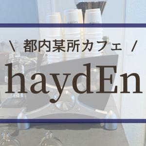 【haydEn Tokyo】看板のない都内某所のカフェはどこ?《住所非公開カフェ》