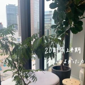 【カフェ好き必見】2021年上半期 行ってよかった東京カフェ5選《番外編あり》