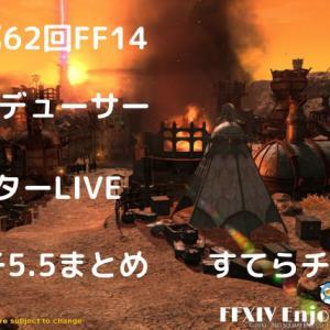 【FF14】第62回FFXIVプロデューサーレターLIVEまとめ
