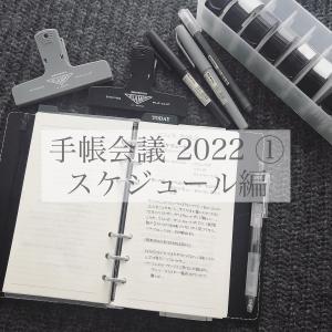 手帳会議2022 vol.1:スケジュール編 ( 書く内容で考える )