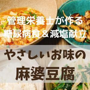 【糖尿病700kcal未満の減塩献立】やさしいお味の麻婆豆腐
