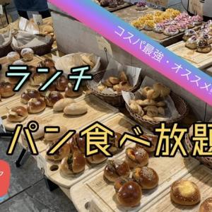 神戸おすすめランチ・パン食べ放題‼迷ったらココ!