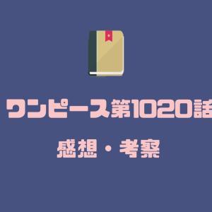 ワンピース最新話1020話感想・考察、ヤマトの能力は【ネタバレ注意】