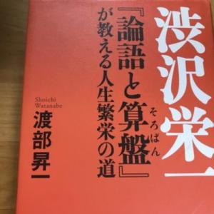 渋沢栄一 論語と算盤