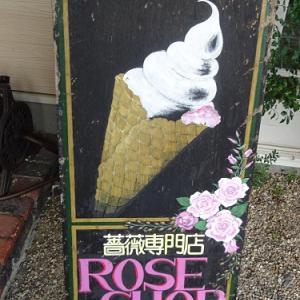 ローズショップ 島田
