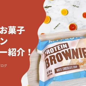 簡単手軽に食べられて美味しいお菓子、マイプロテインのプロテインブラウニー紹介!