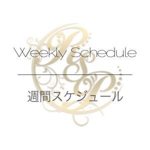 【週間スケジュールPart.1】9/27(月)〜10/3(日)