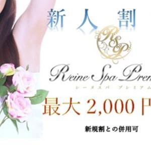5/7(金)最短スグ〜ご案内可能 !!早い者勝ち!!ReineSpa Premium〜レーヌスパ プレミアム