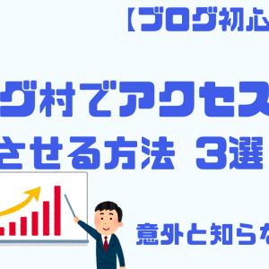 【ブログ初心者必見】『ブログ村』でアクセスを急増させる方法 3選!!