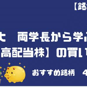 リベ大 両学長から学ぶ『高配当株』の買い方!! おすすめ銘柄 41選!!