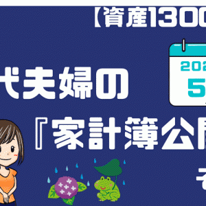 【資産1300万円】20代夫婦の家計簿公開!! その②(2021年5月)
