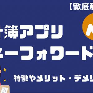 家計簿アプリ『マネーフォワードME』を徹底解説!!特徴やメリット・デメリットは?