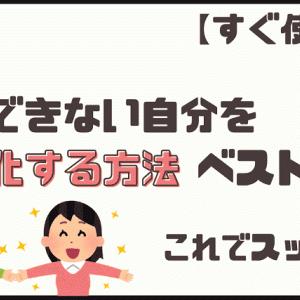 【すぐ使える】努力できない自分を正当化する方法 ベスト3!!