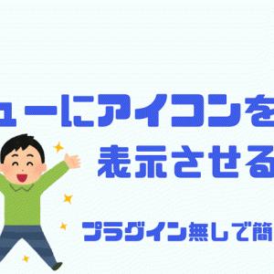 【JIN】メニューにアイコンを表示させる方法 プラグイン無しで簡単実装!!