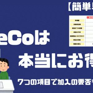 【簡単早見表】iDeCoは本当にお得? 7つの項目で加入の要否を判断!!