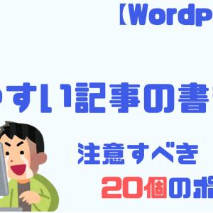 【WordPress】見やすい記事の書き方 注意すべき『20個のポイント』