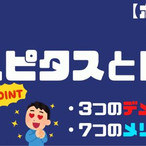 【ポイ活】ハピタスとは「3つのデメリット」と「7つのメリット」を徹底解説!!