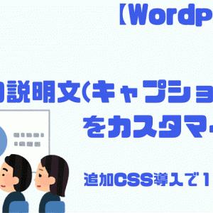 【WordPress】画像の説明文(キャプション)をカスタマイズ! 追加CSS導入で1分で完了!!