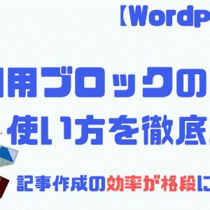 【WordPress】再利用ブロックの使い方を徹底解説 記事作成の効率が格段に上昇!!