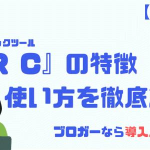 検索順位チェックツール『GRC』の特徴・使い方を徹底解説 ブロガーなら導入必須!!
