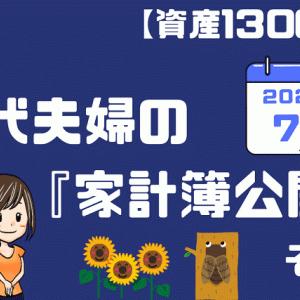 【資産1300万円】20代夫婦の家計簿公開!! その④(2021年7月)
