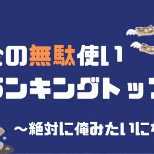 【危険】お金の無駄使いランキングトップ10 絶対に俺みたいになるな!!