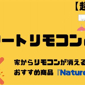【超便利】スマートリモコンとは 迷ったら『Nature Remo』でOK!!